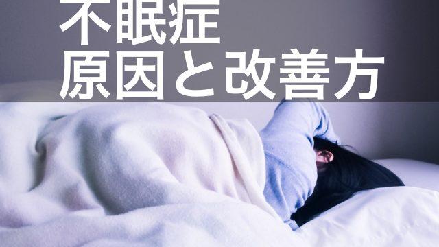 不眠症の改善方