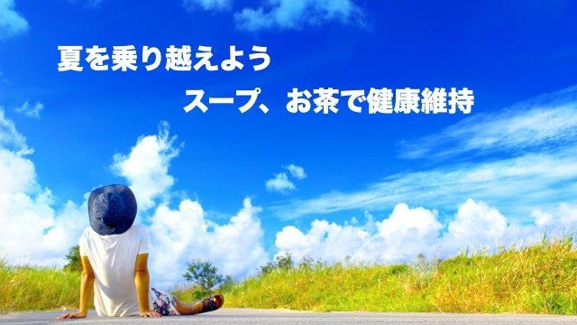 夏の過ごし方-漢方-薬膳