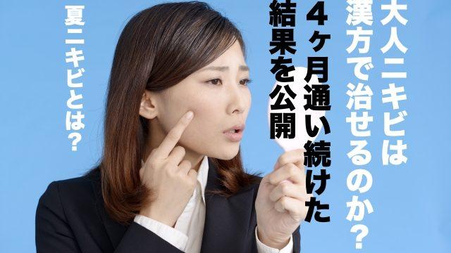 大人ニキビ-漢方-予防-治す