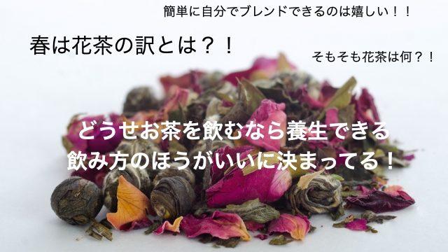 漢方-お茶-春-花茶