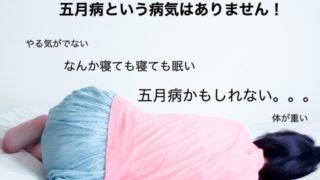 漢方-五月病-改善法