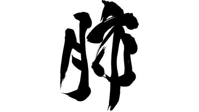 漢方-五臓六腑-肺-文字