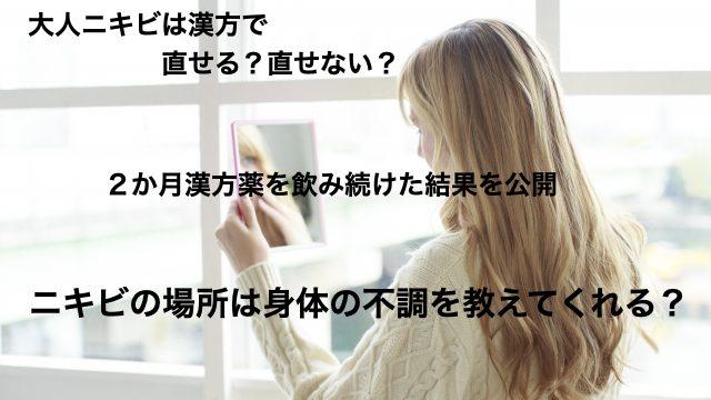 漢方-大人ニキビ