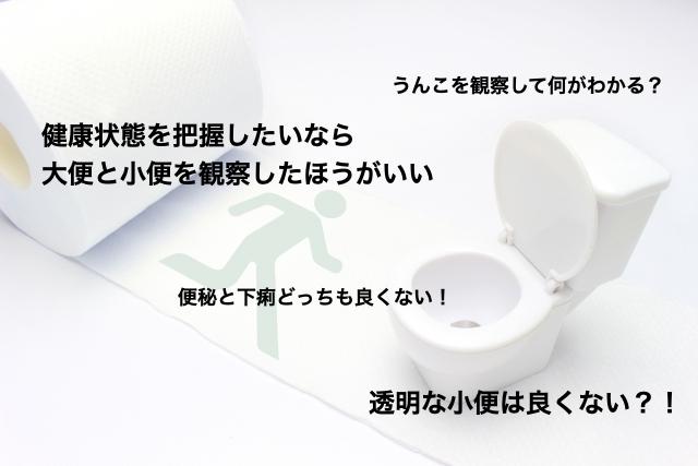 漢方-大便-小便