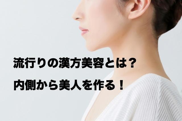 漢方-美容-美肌-スキンケア