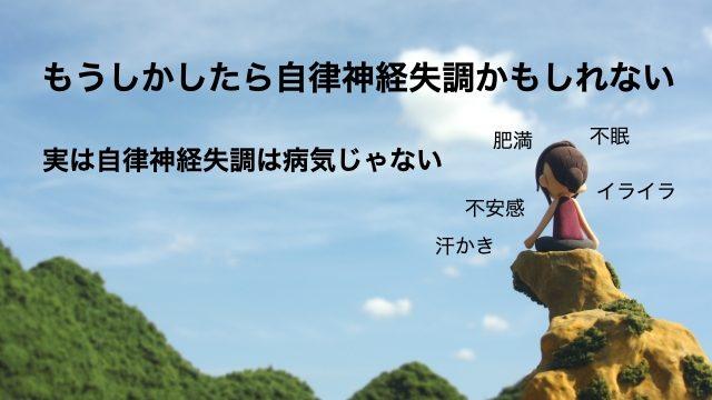 漢方-自律神経失調-改善