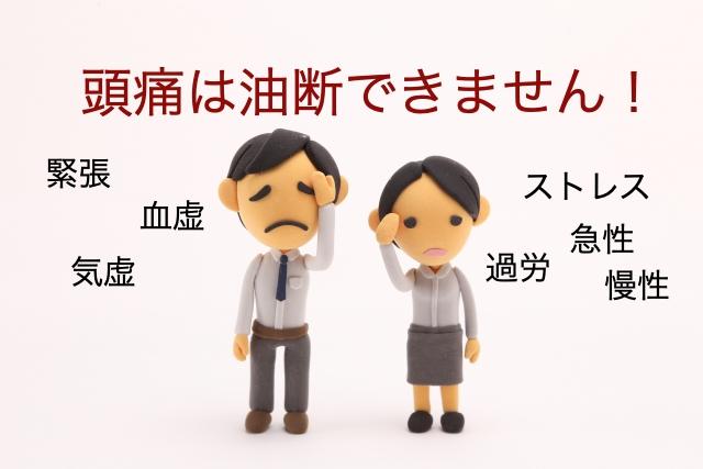 漢方-頭痛-改善