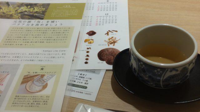 漢方-薬日本堂